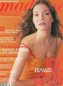 Εξώφυλλο περιοδικού μόδας στο οποίο έχει δημοσιευθεί δουλειά μου (αρχές του 2000)...