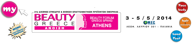 header-beautygreece2014